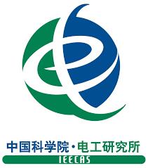 中国科学院电工研究所